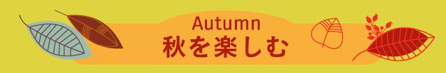 秋を楽しむAutumn特集