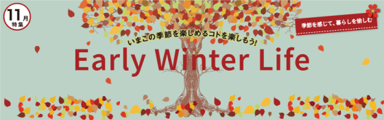 Early Winter Life 11月特集ページ