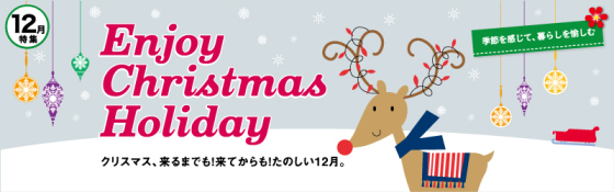 Enjoy Christmas Holiday 12月特集ページ
