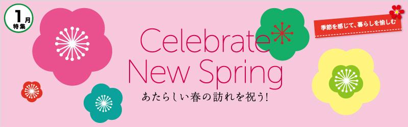 Celebrate New Spring 1月特集ページ