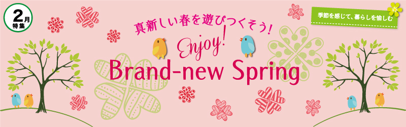 Brand New Spring 2月特集ページ