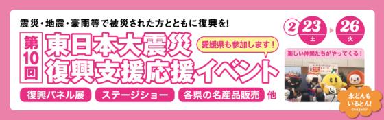 第10回 東日本大震災復興支援応援イベント