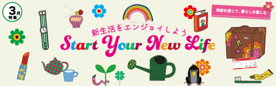 Start Your New Life 3月特集ページ
