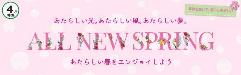 ALL NEW SPRING 4月特集ページ