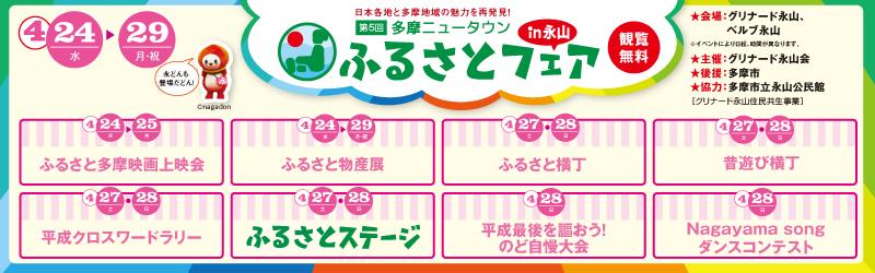 第5回 多摩ニュータウン ふるさとフェア in永山