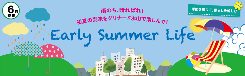 Early Summer Life 6月特集ページ