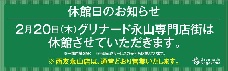 2月20日(木)は専門店街は休館日です。