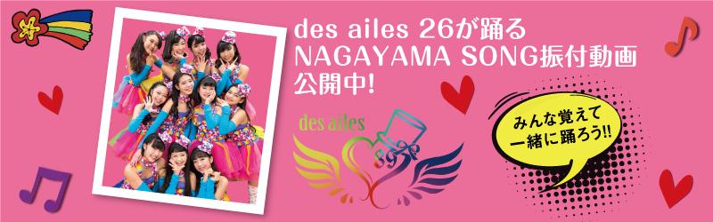 des ailes 26「NAGAYAMA SONG」