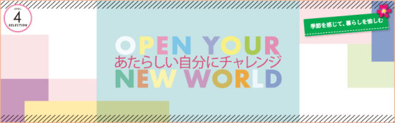 OPEN YOUR NEW WORLD 新しい自分にチャレンジ