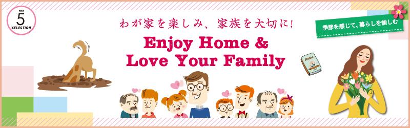 わが家を楽しみ、家族を大切に!Enjoy Home & Love You