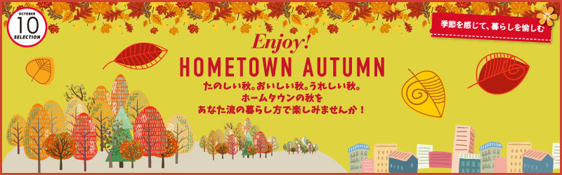 Enjoy HOMETOWN AUTUMN
