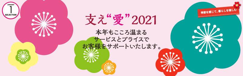"""支え""""愛""""2021"""