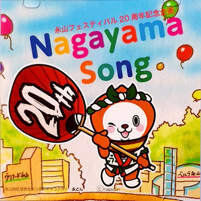 Nagayama Song CD発売中!