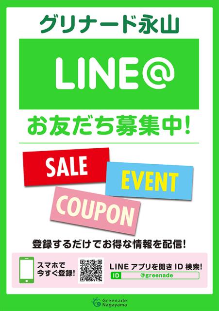 グリナード永山公式LINE@お友だち募集中!