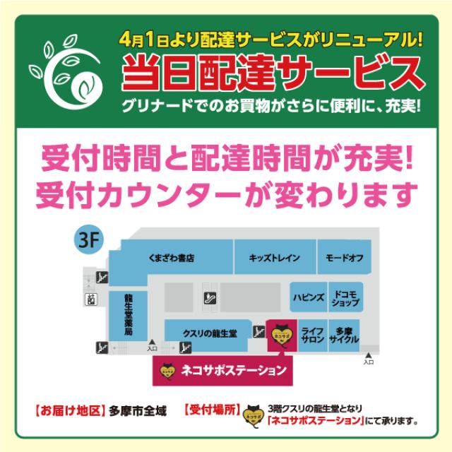 グリナード永山「当日宅配サービス」がますます便利に!