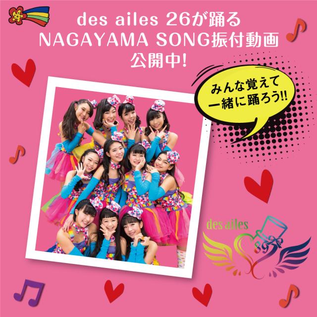 des ailes 26が踊る「NAGAYAMA SONG」振付動画公開中!