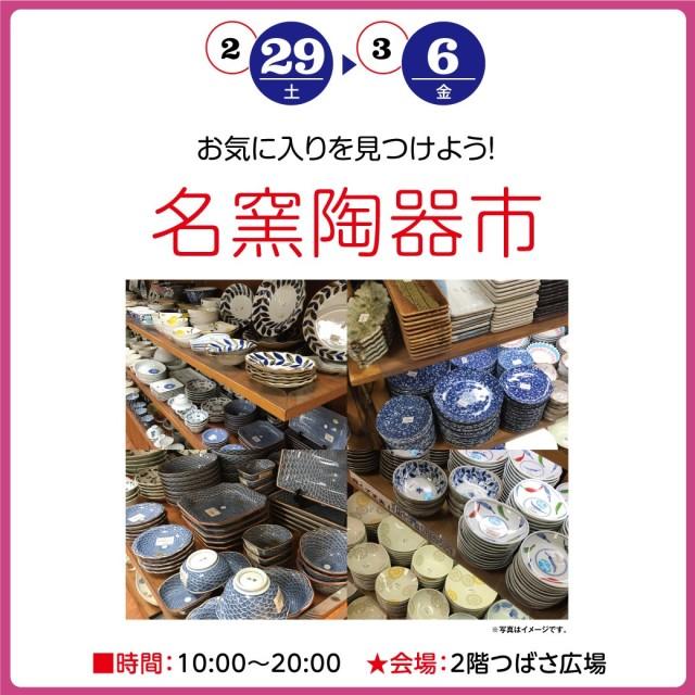名窯陶器市