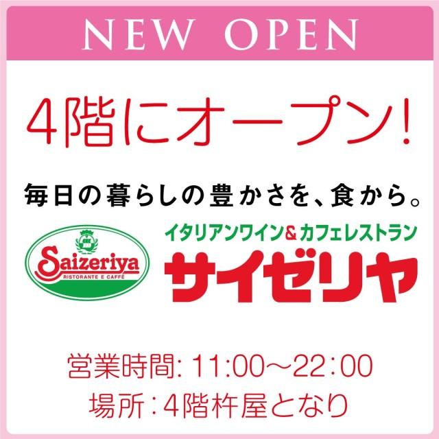 〈サイゼリヤ〉3月12日(木)オープン!