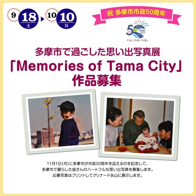「Memories of Tama City」作品募集